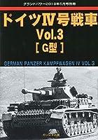 ドイツIV号戦車 Vol.3 (グランドパワー2019年5月号別冊)