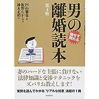 男の離婚読本