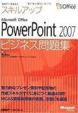 セミナーテキストスキルアップ POWER POINT 2007 ビシネス問題集