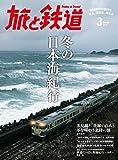 旅と鉄道 2016年 3月号 冬の日本海紀行