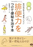 「排便力」をつけて便秘を治す本―専門医が教える「便意リハビリ」 (ビタミン文庫)