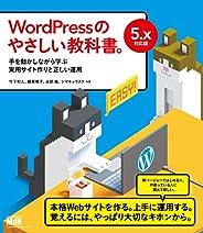 WordPressのやさしい教科書。 手を動かしながら学ぶ実用サイト作りと正しい運用 5.x対応版