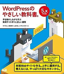 [竹下 和人, 額賀 順子, 占部 紘, シマキョウスケ]のWordPressのやさしい教科書。 手を動かしながら学ぶ実用サイト作りと正しい運用 5.x対応版