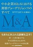 中小企業M&Aにおける財務デューデリジェンスのすべて