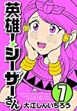 英雄!シーザーさん 7 (少年チャンピオン・コミックス)