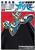 強殖装甲ガイバー(29) (角川コミックス・エース)