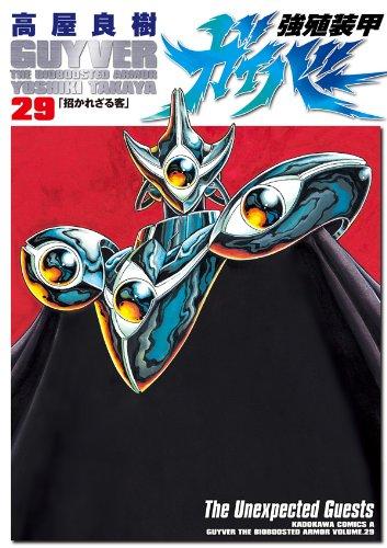 強殖装甲ガイバー(29) (角川コミックス・エース)の詳細を見る