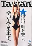 Tarzan (ターザン) 2011年 9/8号 [雑誌]