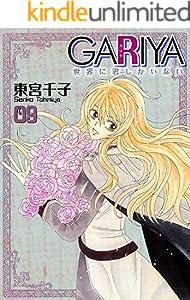 GARIYA-世界に君しかいない- 9巻 表紙画像