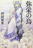 弥栄の烏 八咫烏シリーズ6