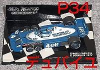 1/43 ティレル P34 デュパイユ 1977 6輪車 Tyrrell 6-WHEELER フォード FORD
