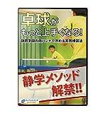 【卓球練習法DVD】卓球がもっと上手くなる! 静岡学園の両ハンドで攻める実践練習法