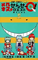 殺せんせーQ! 2 (ジャンプコミックス)