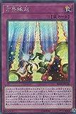 遊戯王 20TH-JPC18 方界縁起 (日本語版 シークレットレア) 20th ANNIVERSARY LEGEND COLLECTION