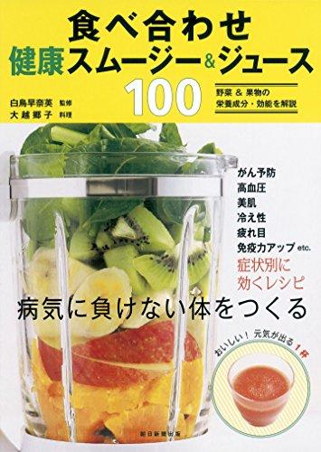 食べ合わせ 健康スムージー&ジュース100...