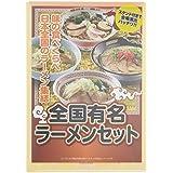 【パネもく! 】全国有名ラーメン10食セット(目録・A4パネル付)