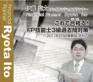 これで合格(うか)る!FP技能士3級過去問対策~2011年5月試験解説 学科 [DVD]
