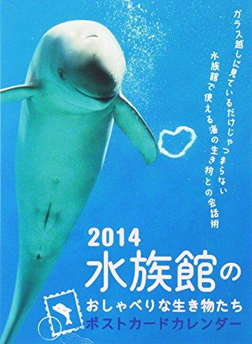2014ポストカードカレンダー 水族館のおしゃべりな生き物たち ([カレンダー])