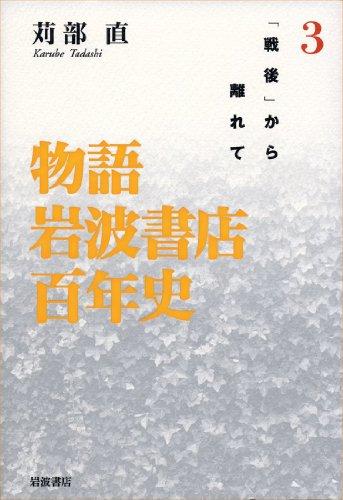 物語 岩波書店百年史 3 「戦後」から離れての詳細を見る