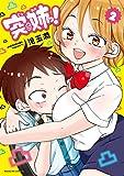 突姉っ!(2) (少年マガジンエッジコミックス)
