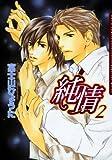 純情 2 (ダリアコミックスe)