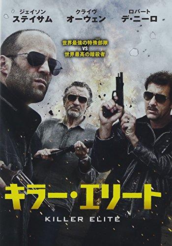 キラー・エリート [DVD]の詳細を見る