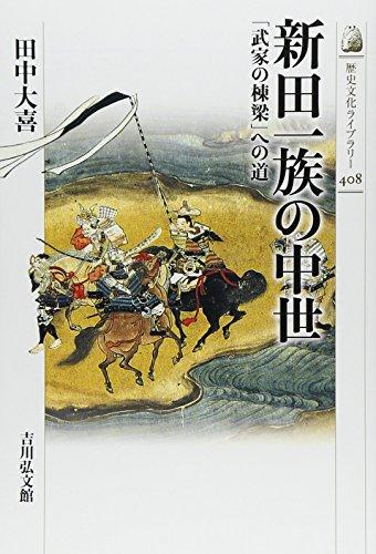 新田一族の中世: 「武家の棟梁」への道 (歴史文化ライブラリー)