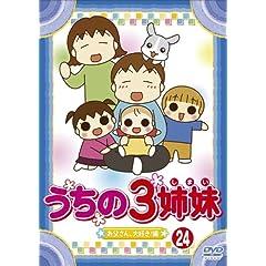 うちの3姉妹 24 [DVD]