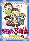 うちの3姉妹 24[DVD]