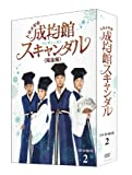 トキメキ☆成均館 スキャンダル<完全版> DVD-BOX 2[DVD]