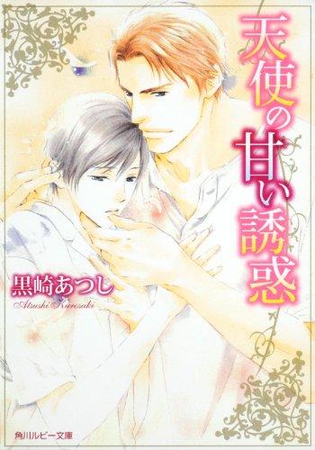 天使の甘い誘惑 (角川ルビー文庫)の詳細を見る