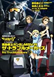 機動戦士ガンダムMSV-R ザ・トラブルメーカーズ (下) (DENGEKI HOBBY BOOKS)