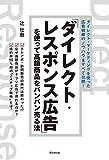 「「ダイレクト・レスポンス広告」を使って高額商品をバンバン売る法」辻壮慈