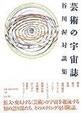 【バーゲンブック】 芸術の宇宙誌 谷川渥対談集