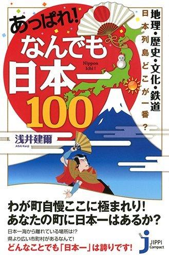 あっぱれ! なんでも日本一100!! (じっぴコンパクト新書)