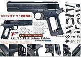 PRIME コンバージョンキット 東京マルイ GM1911用Colt M1911 DX Prime Blue HCP-CK-094-TMPB-178000