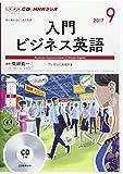 NHK CD ラジオ 入門ビジネス英語 2017年9月号 (語学CD)