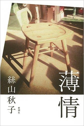 薄情(新潮社)