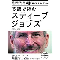 MP3 CD付 英語で読むスティーブ・ジョブズ Steve Jobs【日英対訳】 (IBC対訳ライブラリー)