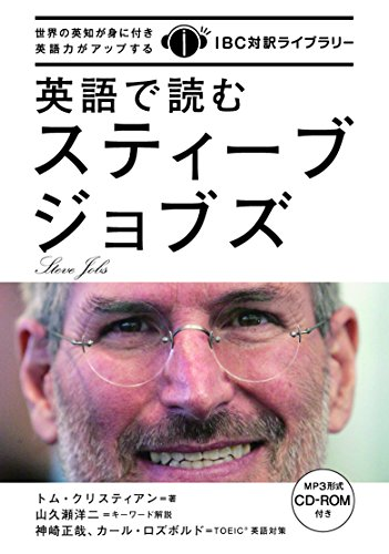 MP3 CD付 英語で読むスティーブ・ジョブズ Steve Jobs【日英対訳】 (IBC対訳ライブラリー)の詳細を見る