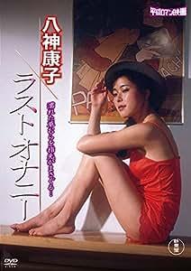 八神康子 ラストオナニー [DVD]