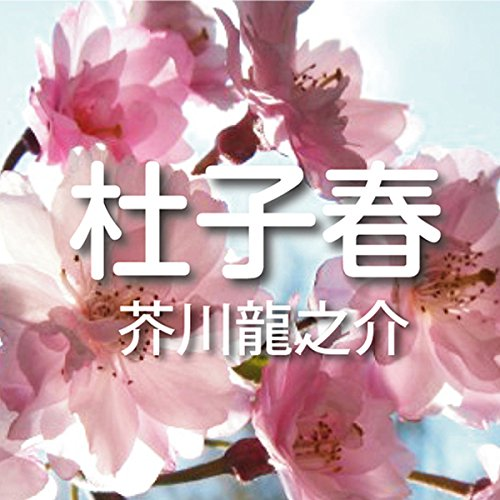 芥川龍之介 02「杜子春」