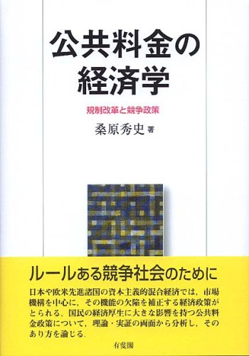 公共料金の経済学―規制改革と競争政策