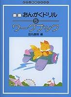 ピアノ教室テキスト 新版 おんがくドリルワークブック 5
