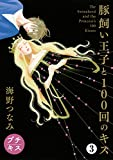 豚飼い王子と100回のキス プチキス(3) (Kissコミックス)