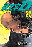 頭文字D(22) (ヤングマガジンコミックス)