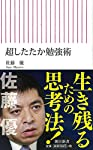 超したたか勉強術 (朝日新書)