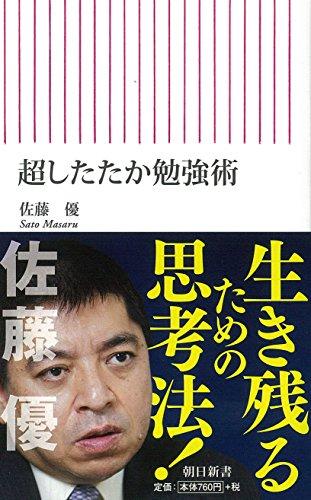 超したたか勉強術 (朝日新書)の詳細を見る