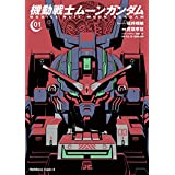 機動戦士ムーンガンダム (1) (角川コミックス・エース)