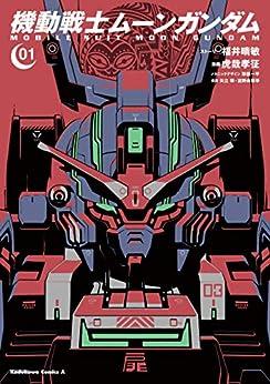 [虎哉 孝征]の機動戦士ムーンガンダム (1) (角川コミックス・エース)